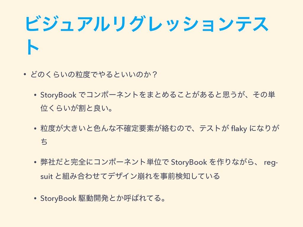 ϏδϡΞϧϦάϨογϣϯςε τ • Ͳͷ͘Β͍ͷཻͰΔͱ͍͍ͷ͔ʁ • StoryBoo...