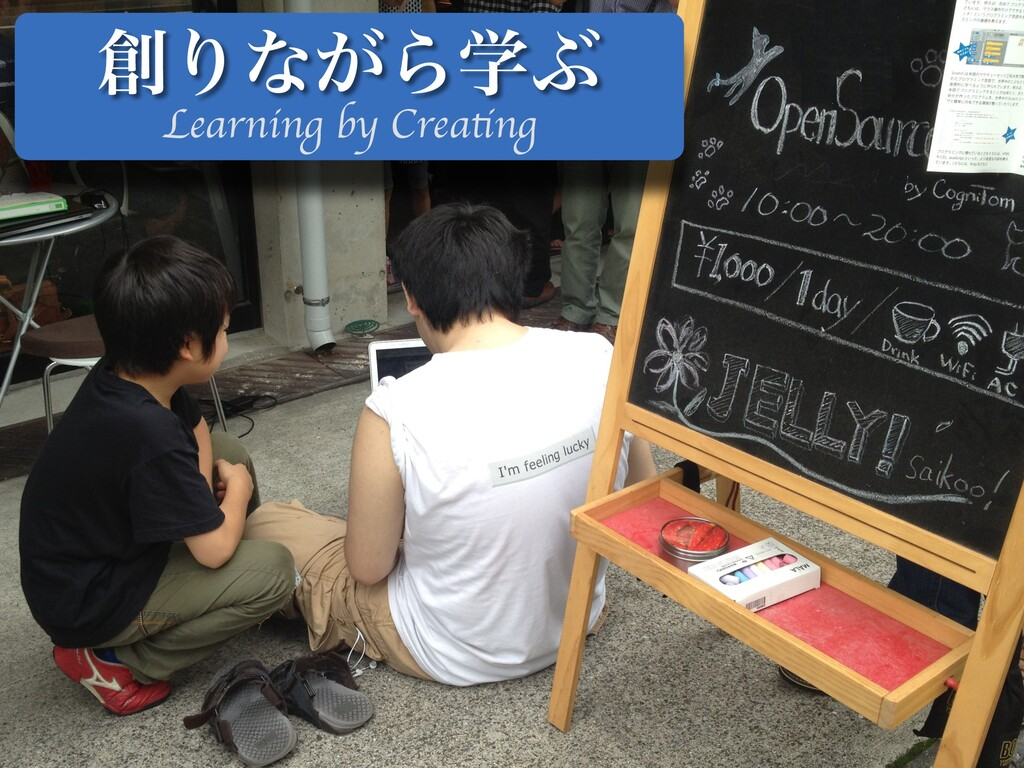 Learning by Creating ૑Γͳ͕ΒֶͿ Learning by Creati...