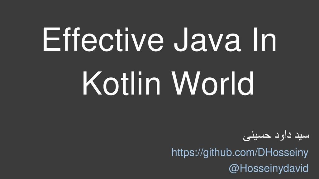 Effective Java In Kotlin World ینیسح دواد دیس h...