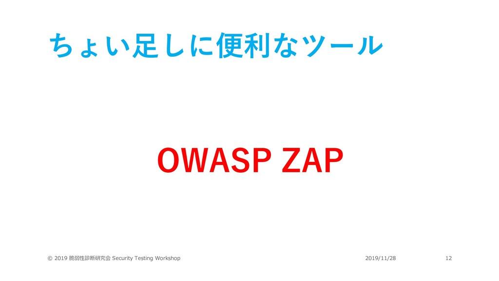 ちょい⾜しに便利なツール OWASP ZAP © 2019 脆弱性診断研究会 Security...