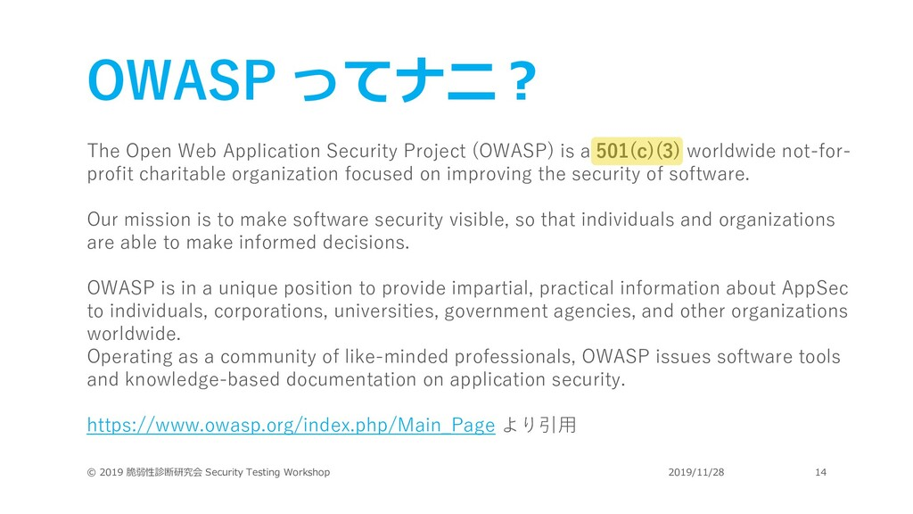 OWASP ってナニ︖ The Open Web Application Security P...