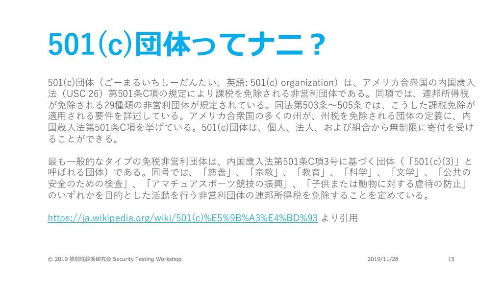 501(c)団体ってナニ︖ 501(c)団体(ごーまるいちしーだんたい、英語: 501(c) ...