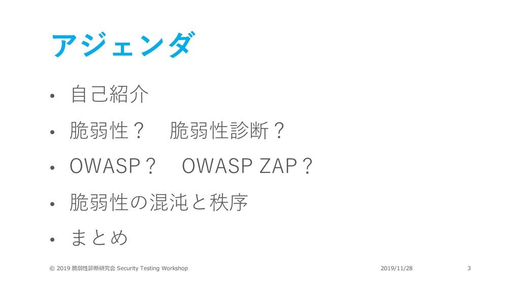 アジェンダ • ⾃⼰紹介 • 脆弱性? 脆弱性診断? • OWASP? OWASP ZAP? ...