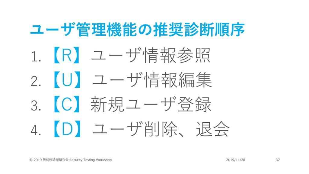 ユーザ管理機能の推奨診断順序 1.【R】ユーザ情報参照 2.【U】ユーザ情報編集 3.【C】新...