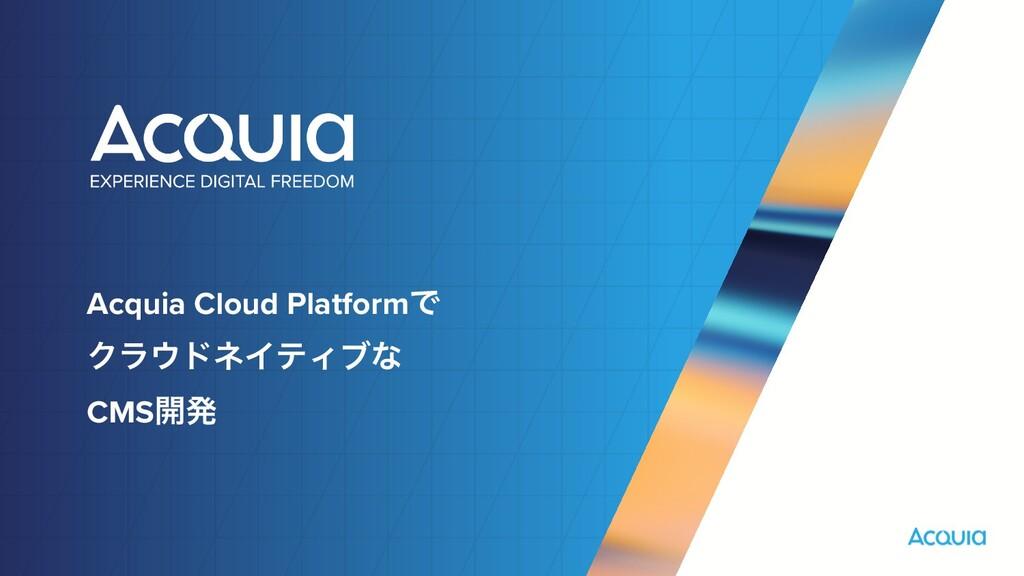 Acquia Cloud PlatformͰ ΫϥυωΠςΟϒͳ CMS։ൃ