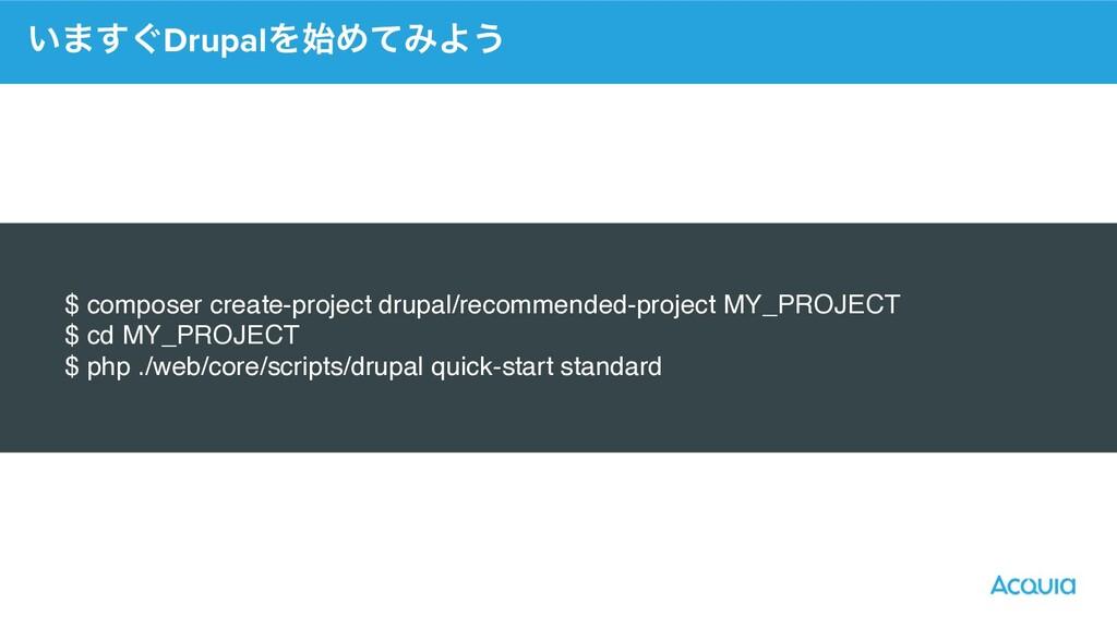 ͍·͙͢DrupalΛΊͯΈΑ͏ $ composer create-project dru...