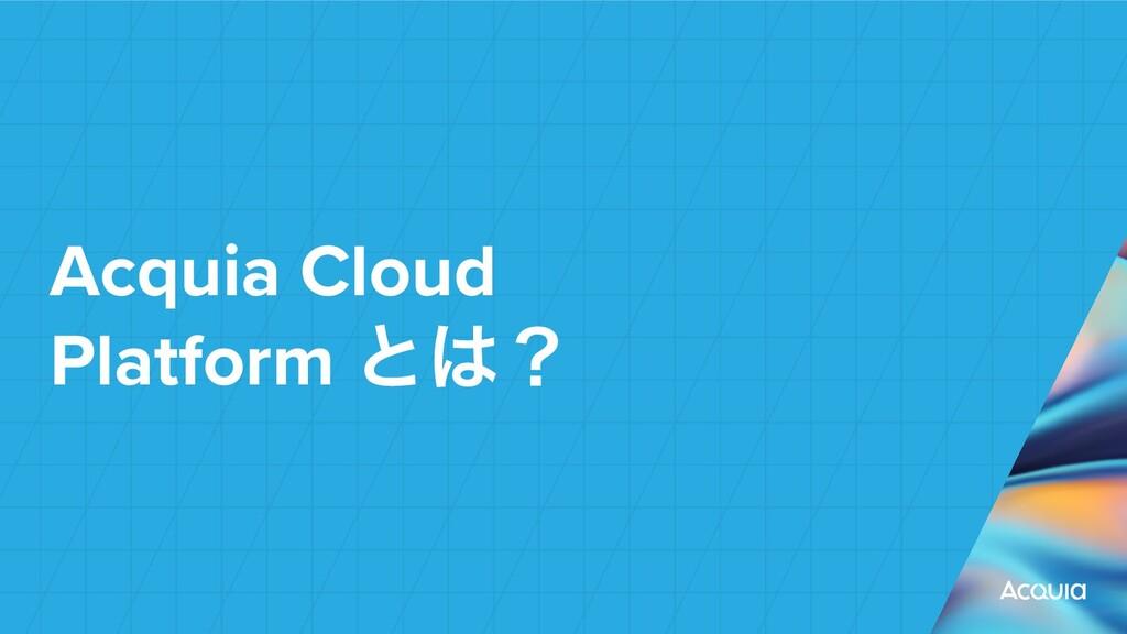 Acquia Cloud Platform ͱʁ