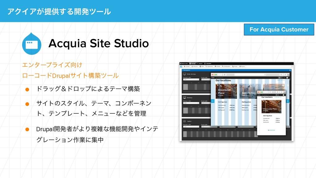 Acquia Site Studio ● υϥοάˍυϩοϓʹΑΔςʔϚߏங ● αΠτͷελ...