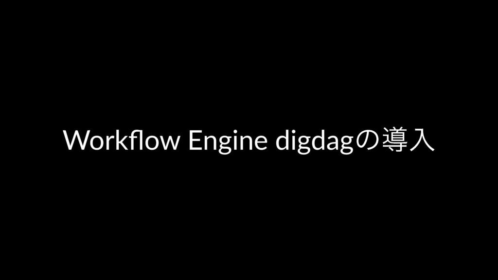 Workflow Engine digdagͷಋೖ