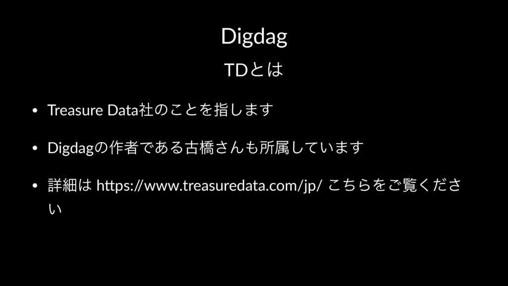 Digdag TDͱ • Treasure Dataࣾͷ͜ͱΛࢦ͠·͢ • Digdagͷ࡞...