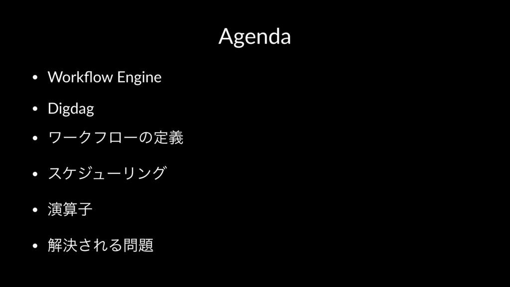 Agenda • Workflow Engine • Digdag • ϫʔΫϑϩʔͷఆٛ • ...