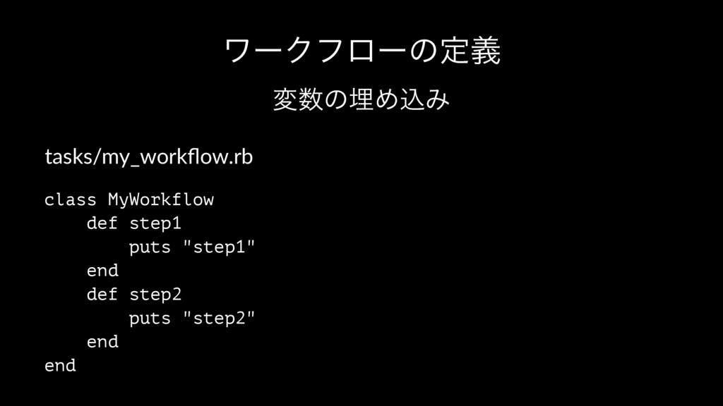 ϫʔΫϑϩʔͷఆٛ มͷຒΊࠐΈ tasks/my_workflow.rb class MyW...