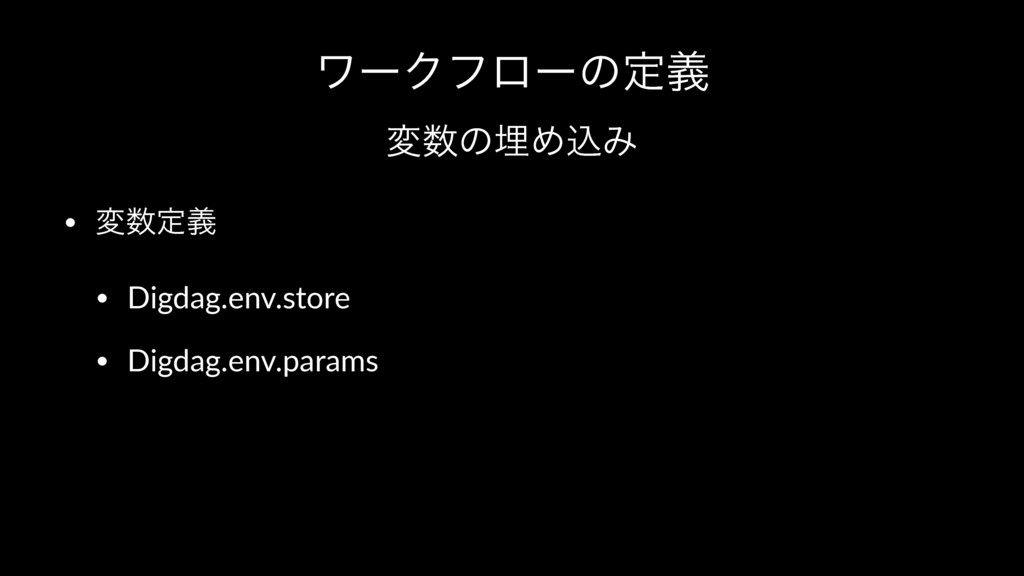 ϫʔΫϑϩʔͷఆٛ มͷຒΊࠐΈ • มఆٛ • Digdag.env.store • D...