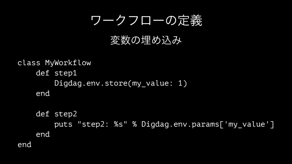 ϫʔΫϑϩʔͷఆٛ มͷຒΊࠐΈ class MyWorkflow def step1 Di...