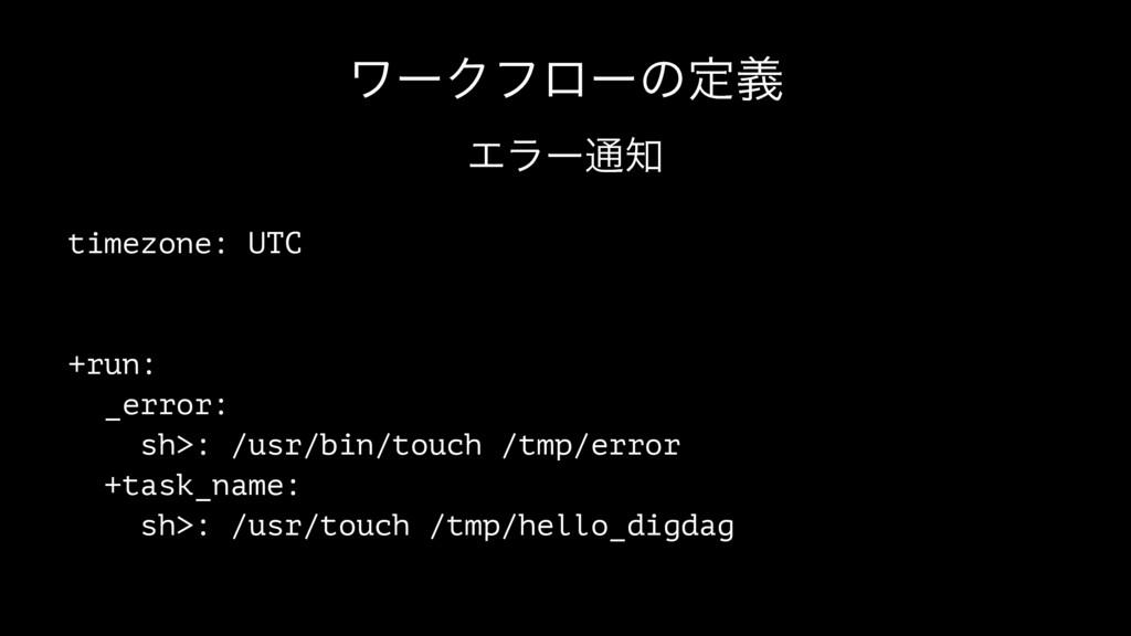 ϫʔΫϑϩʔͷఆٛ Τϥʔ௨ timezone: UTC +run: _error: sh>...