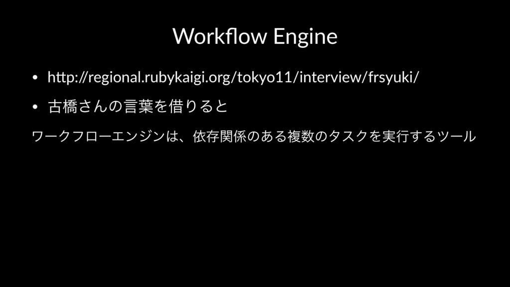 Workflow Engine • h#p:/ /regional.rubykaigi.org/...
