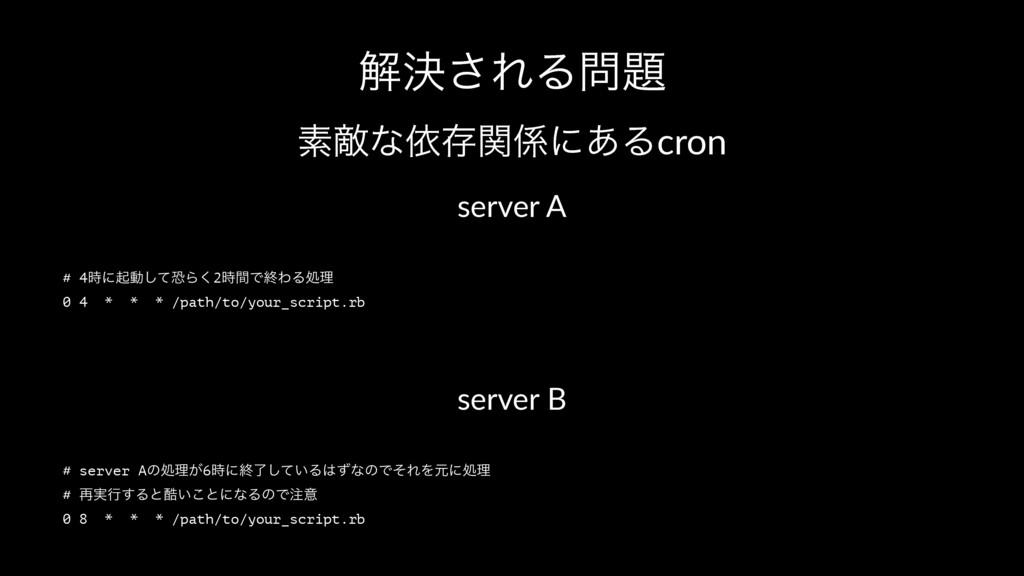 ղܾ͞ΕΔ ૉఢͳґଘؔʹ͋Δcron server A # 4ʹىಈͯ͠ڪΒ͘2ؒ...
