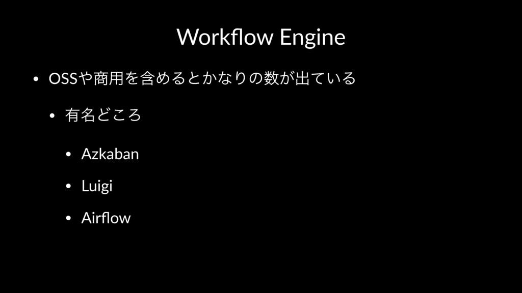 Workflow Engine • OSS༻ΛؚΊΔͱ͔ͳΓͷ͕ग़͍ͯΔ • ༗໊Ͳ͜Ζ ...