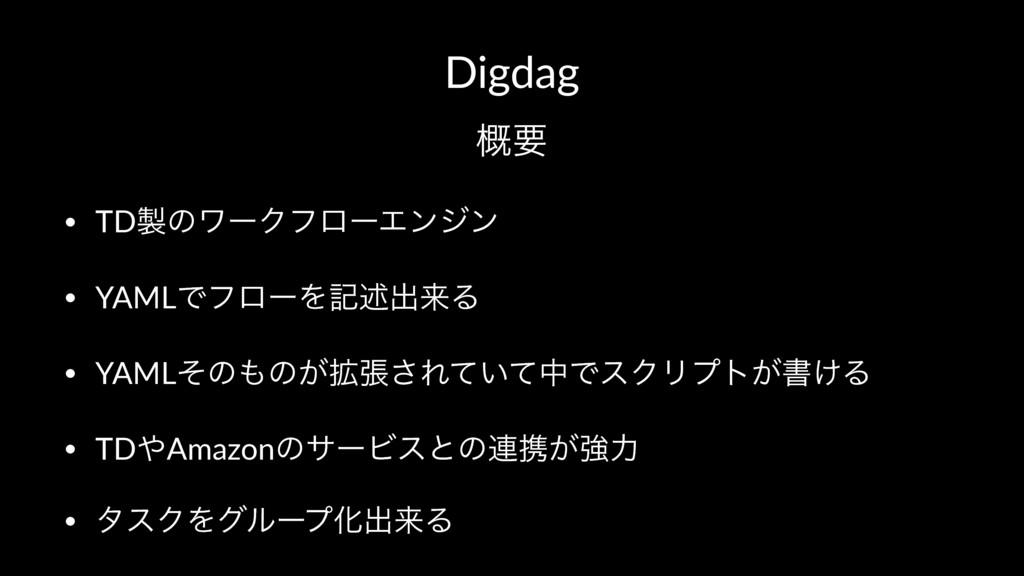 Digdag ֓ཁ • TDͷϫʔΫϑϩʔΤϯδϯ • YAMLͰϑϩʔΛهड़ग़དྷΔ • Y...