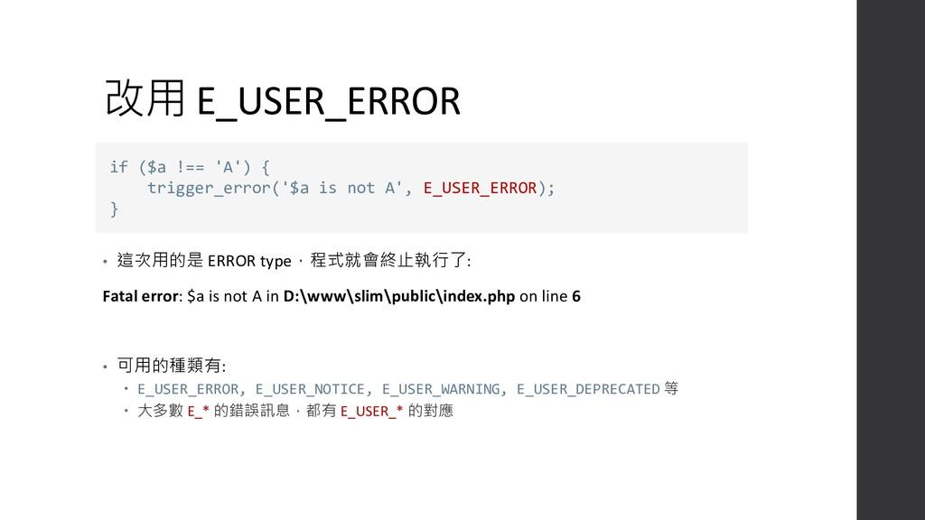 改用 E_USER_ERROR • 這次用的是 ERROR type,程式就會終止執行了: F...