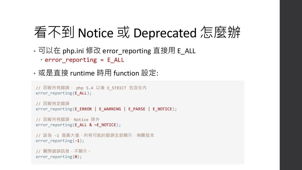 看不到 Notice 或 Deprecated 怎麼辦 • 可以在 php.ini 修改 er...