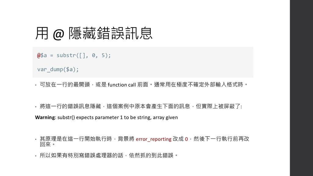 用 @ 隱藏錯誤訊息 • 可放在一行的最開頭,或是 function call 前面。通常用在...