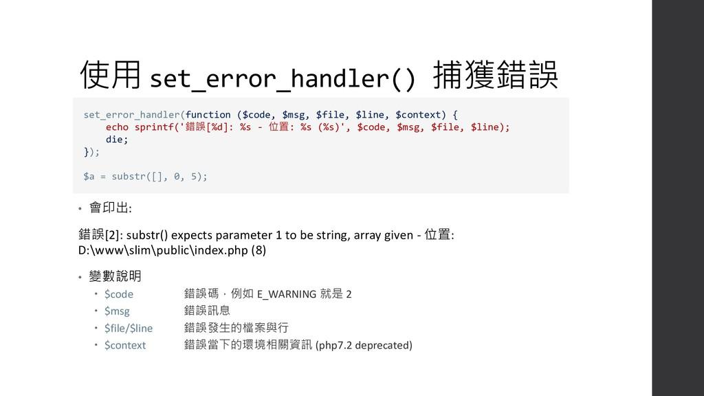 使用 set_error_handler() 捕獲錯誤 • 會印出: 錯誤[2]: subst...