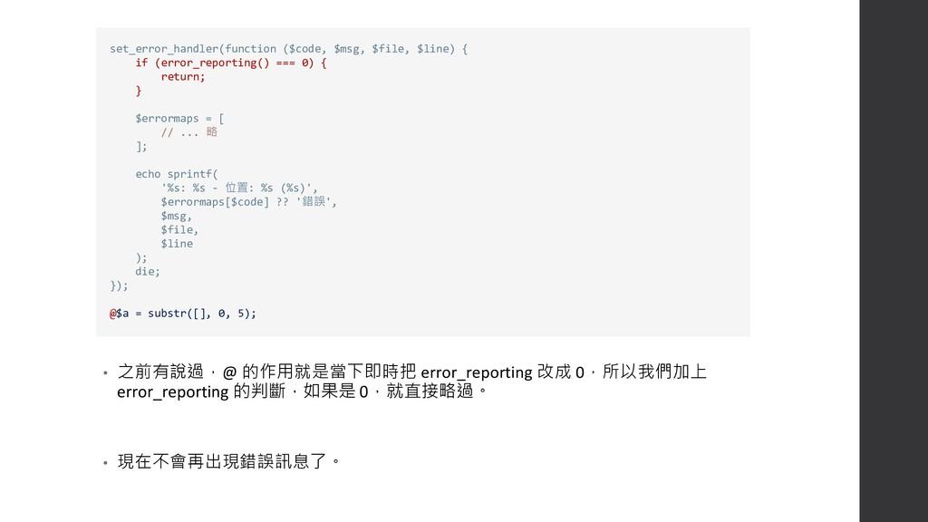 • 之前有說過,@ 的作用就是當下即時把 error_reporting 改成 0,所以我們加...