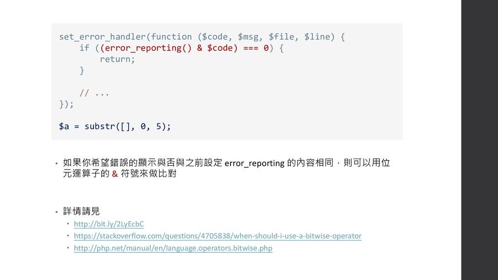 • 如果你希望錯誤的顯示與否與之前設定 error_reporting 的內容相同,則可以用位...