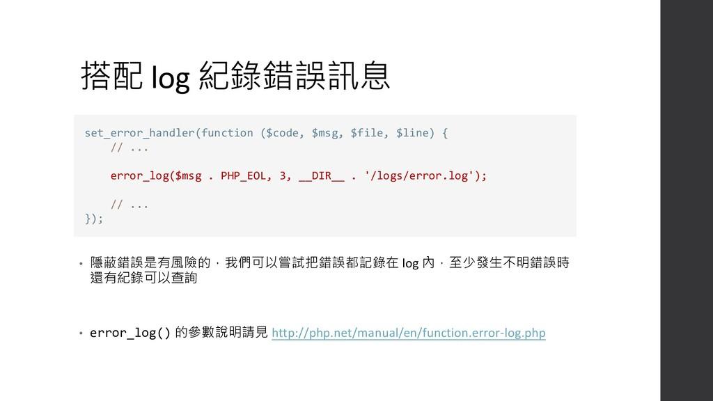 搭配 log 紀錄錯誤訊息 • 隱蔽錯誤是有風險的,我們可以嘗試把錯誤都記錄在 log 內,至...