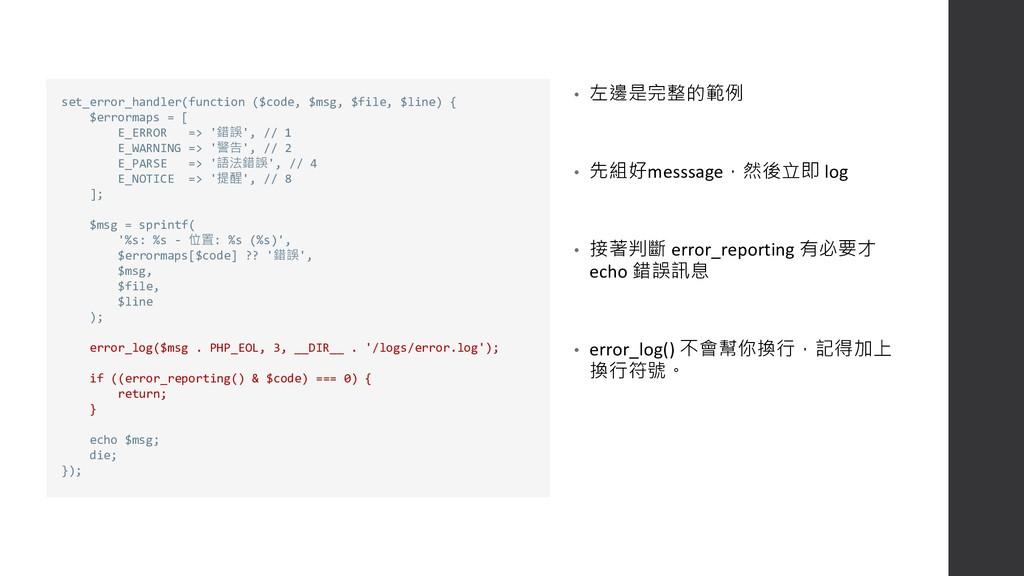 • 左邊是完整的範例 • 先組好messsage,然後立即 log • 接著判斷 error_...