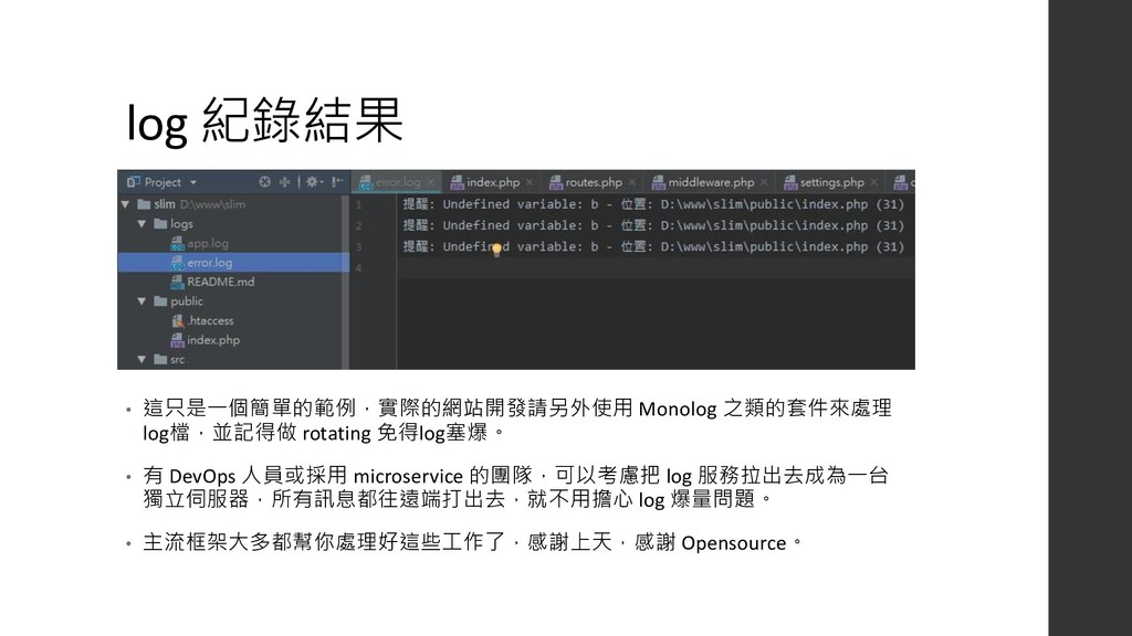 log 紀錄結果 • 這只是一個簡單的範例,實際的網站開發請另外使用 Monolog 之類的套...