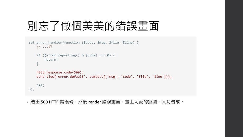 別忘了做個美美的錯誤畫面 • 送出 500 HTTP 錯誤碼,然後 render 錯誤畫面,畫...