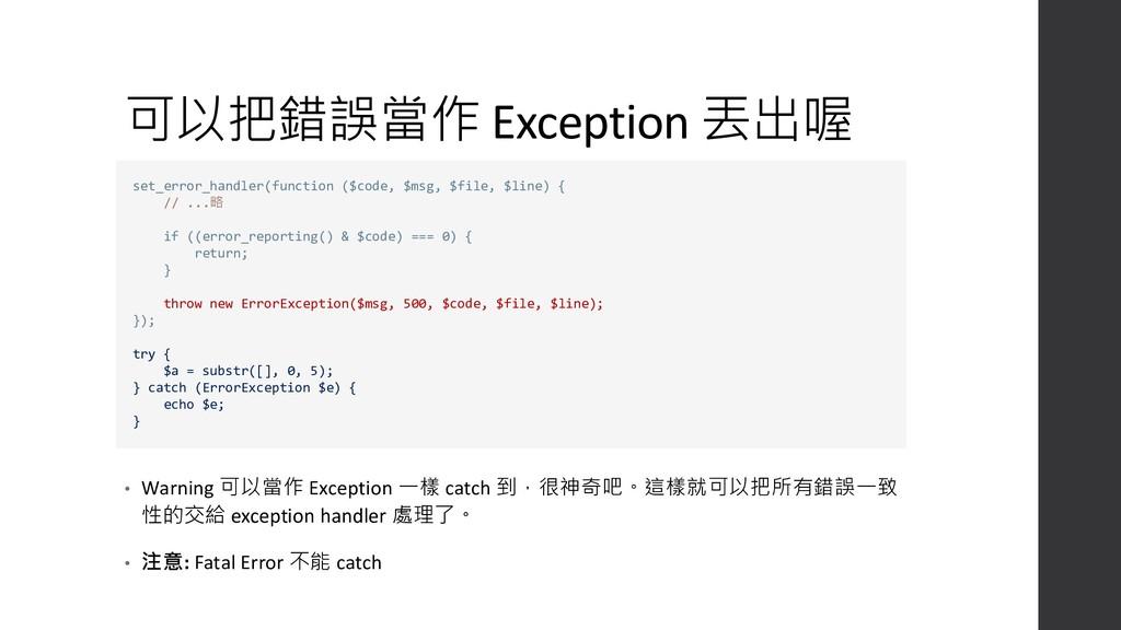 可以把錯誤當作 Exception 丟出喔 • Warning 可以當作 Exception ...