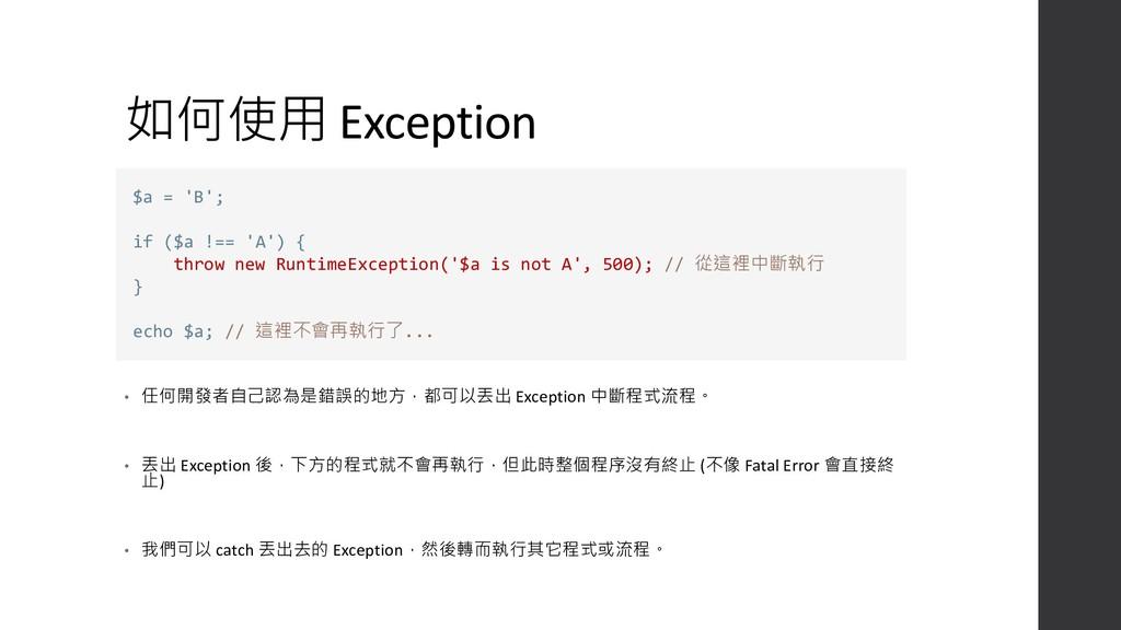 如何使用 Exception • 任何開發者自己認為是錯誤的地方,都可以丟出 Exceptio...