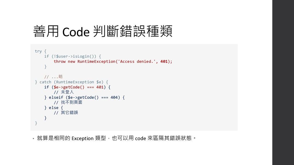 善用 Code 判斷錯誤種類 • 就算是相同的 Exception 類型,也可以用 code ...