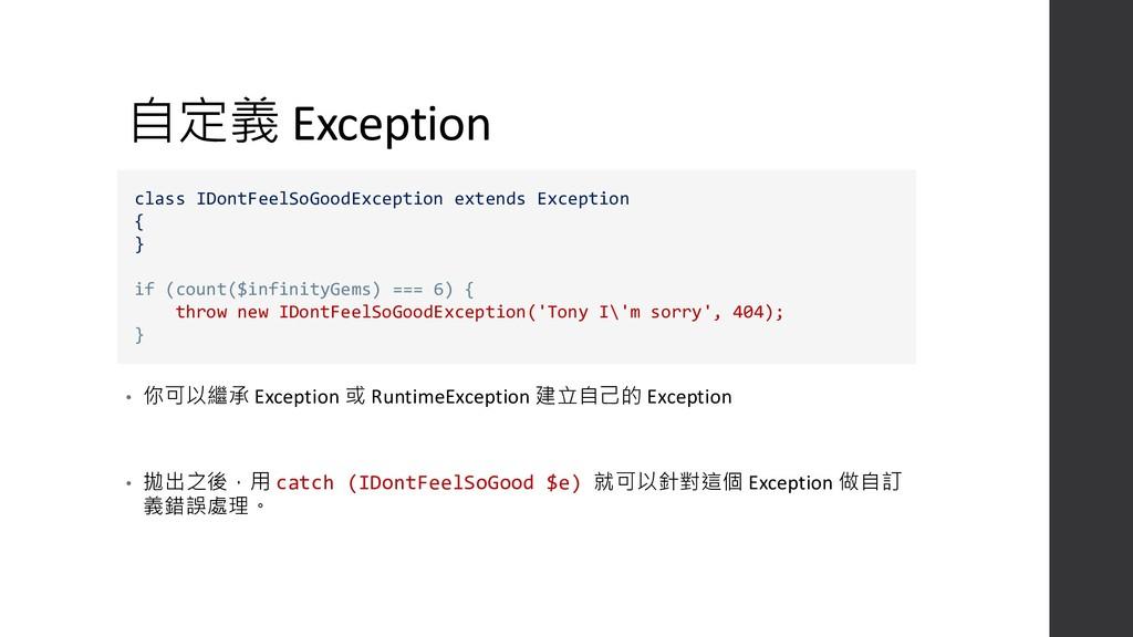 自定義 Exception • 你可以繼承 Exception 或 RuntimeExcept...