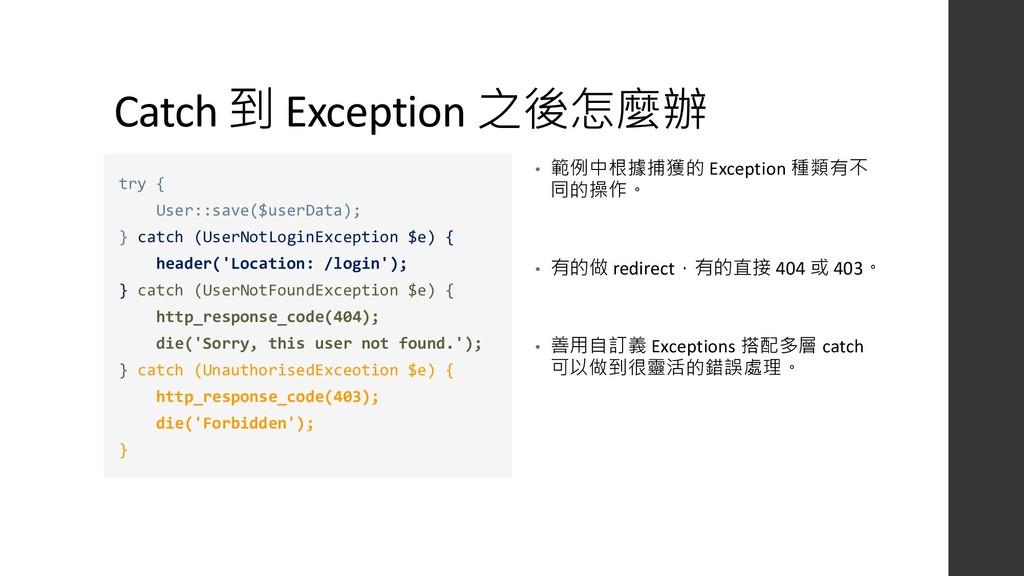 Catch 到 Exception 之後怎麼辦 • 範例中根據捕獲的 Exception 種類...
