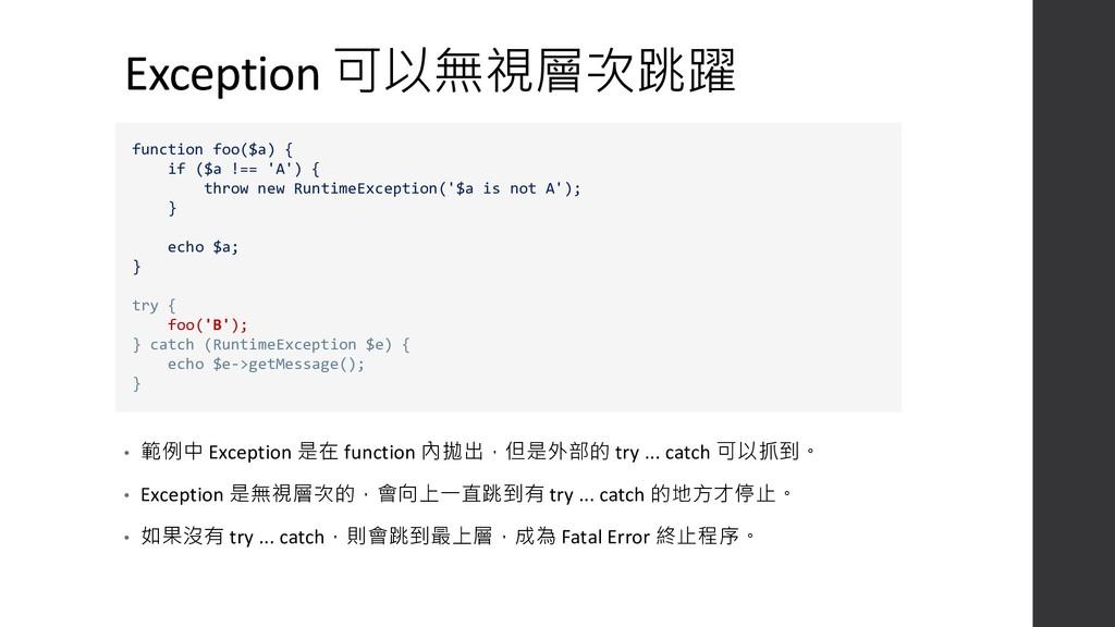 Exception 可以無視層次跳躍 • 範例中 Exception 是在 function ...