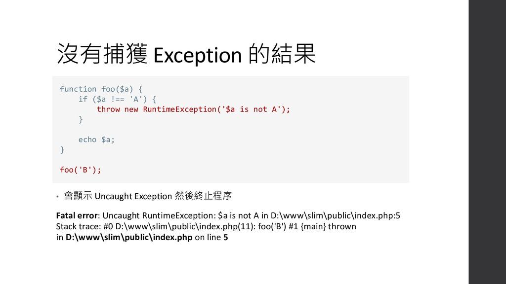 沒有捕獲 Exception 的結果 • 會顯示 Uncaught Exception 然後終...