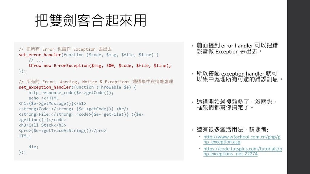 把雙劍客合起來用 • 前面提到 error handler 可以把錯 誤當做 Exceptio...