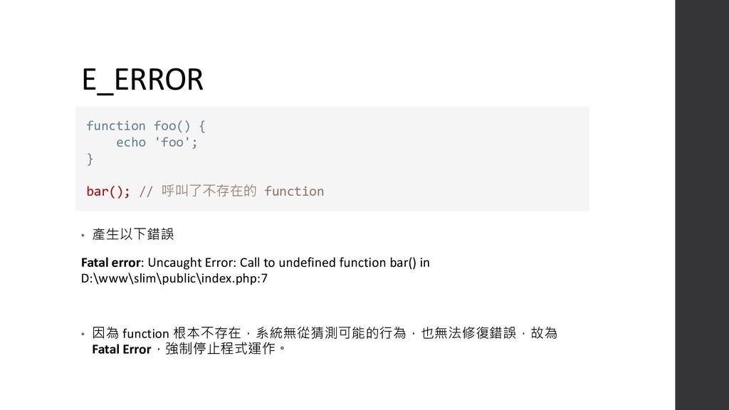 E_ERROR • 產生以下錯誤 Fatal error: Uncaught Error: C...