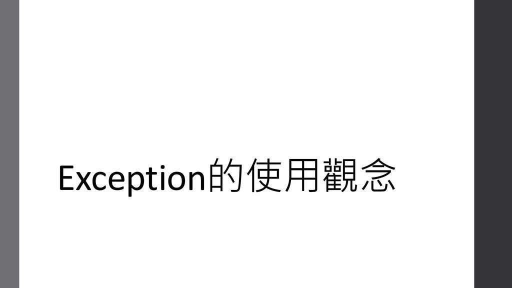 Exception的使用觀念