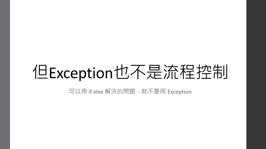 但Exception也不是流程控制 可以用 if else 解決的問題,就不要用 Except...