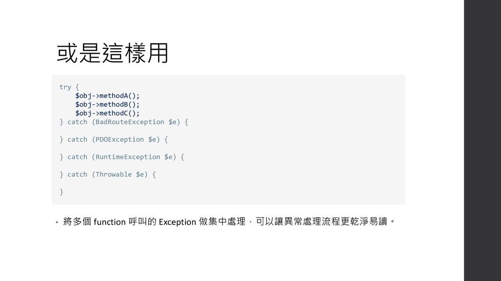 或是這樣用 • 將多個 function 呼叫的 Exception 做集中處理,可以讓異常處...