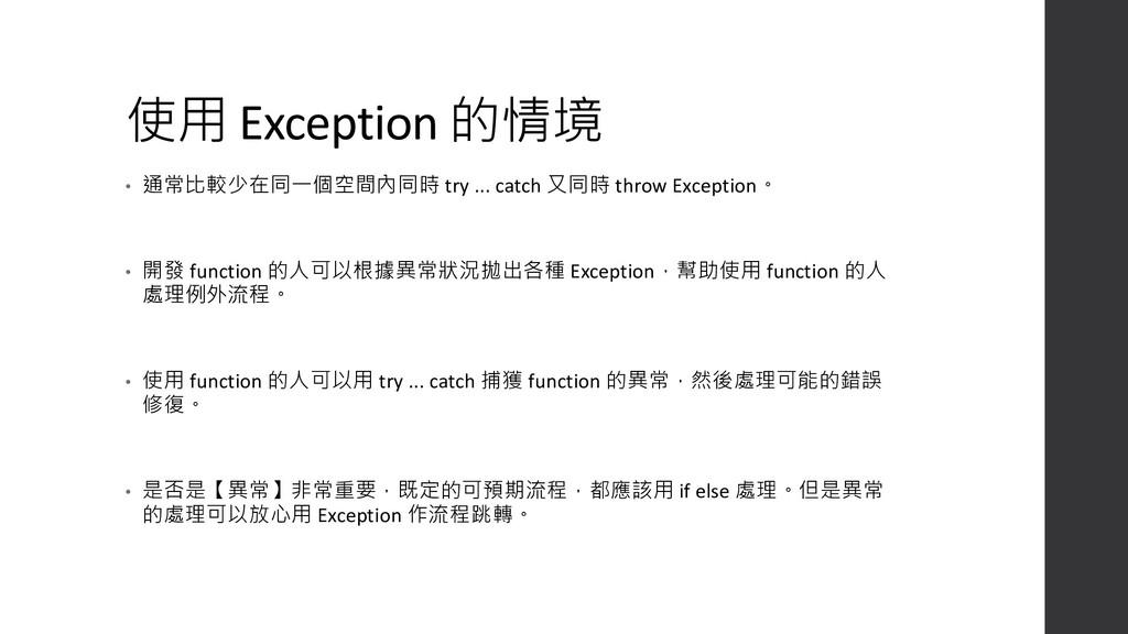 使用 Exception 的情境 • 通常比較少在同一個空間內同時 try ... catch...
