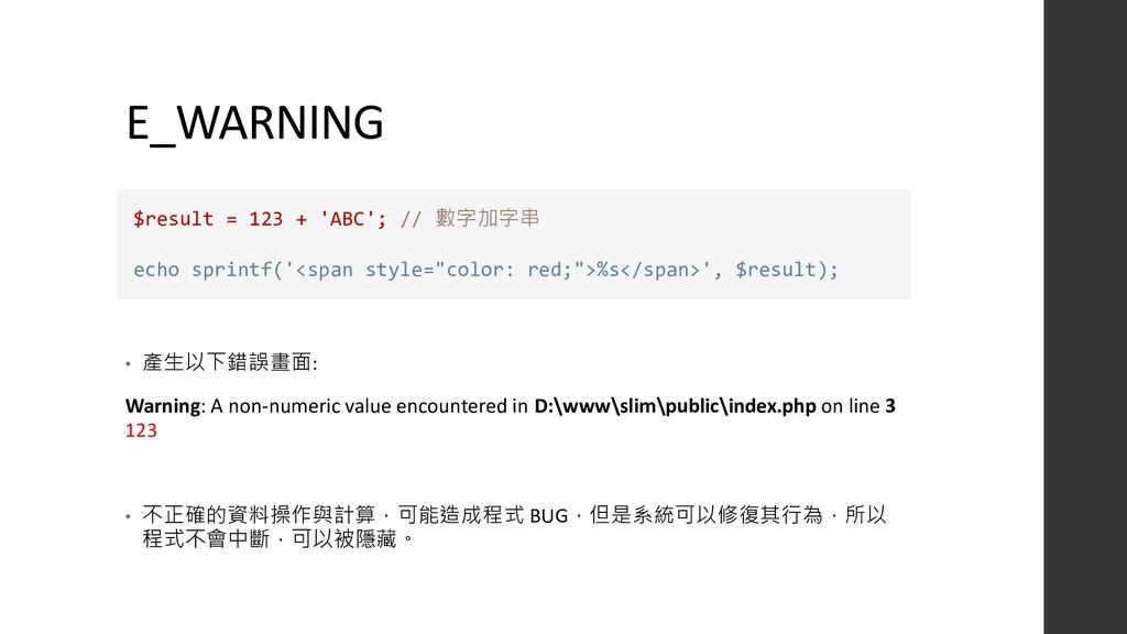 E_WARNING • 產生以下錯誤畫面: Warning: A non-numeric va...