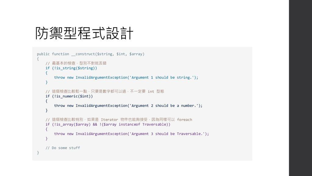 防禦型程式設計 public function __construct($string, $i...