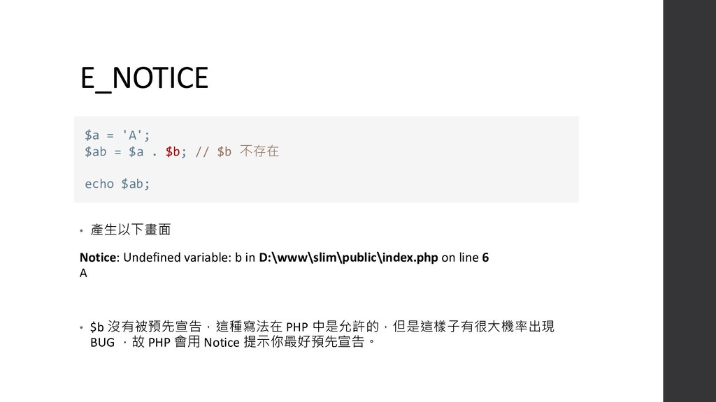 E_NOTICE • 產生以下畫面 Notice: Undefined variable: b...