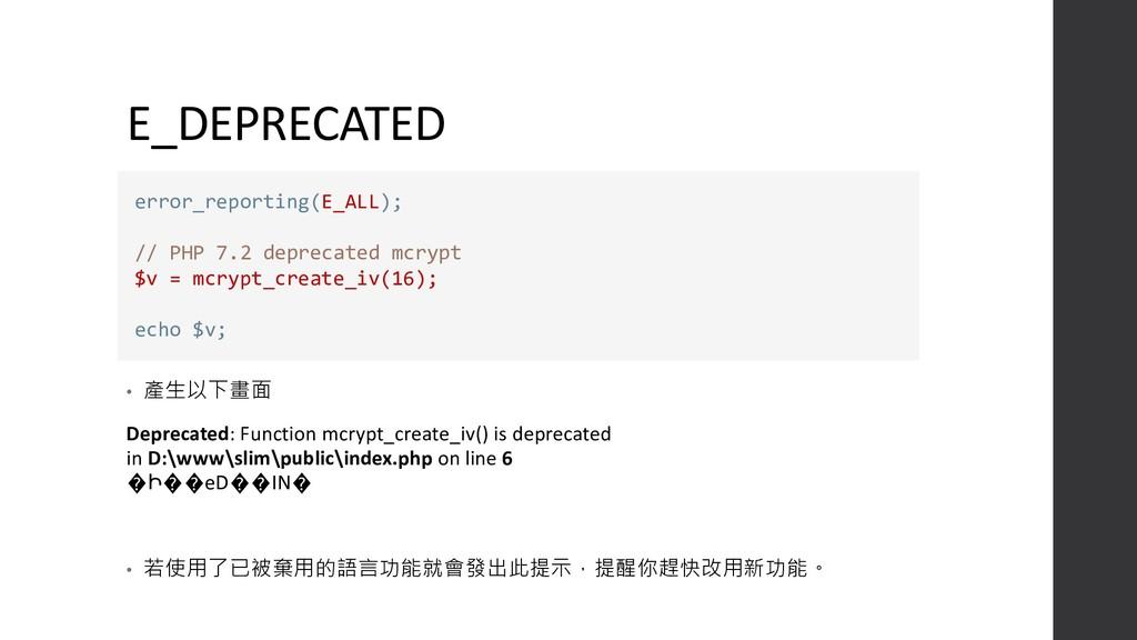 E_DEPRECATED • 產生以下畫面 Deprecated: Function mcry...